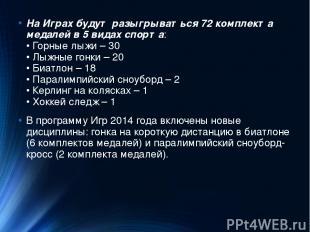 На Играх будут разыгрываться 72 комплекта медалей в 5 видах спорта: • Горные лы