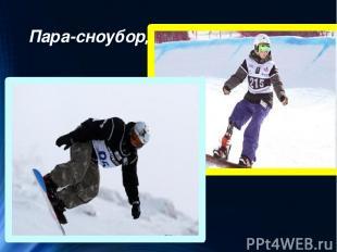 Пара-сноуборд