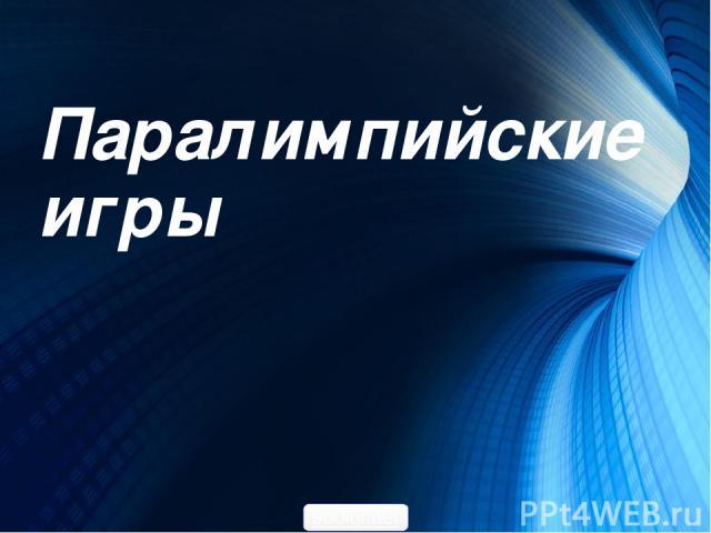 Паралимпийские игры 900igr.net