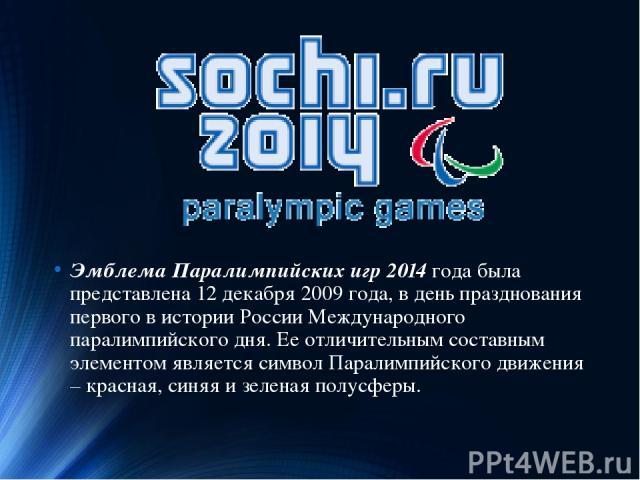 Эмблема Паралимпийских игр 2014года была представлена 12 декабря 2009 года, в день празднования первого в истории России Международного паралимпийского дня. Ее отличительным составным элементом является символ Паралимпийского движения – красная, си…