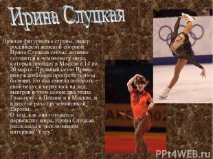 Лучшая фигуристка страны, лидер российской женской сборной Ирина Слуцкая сейчас