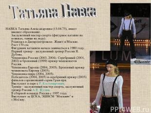 НАВКА Татьяна Александровна (13.04.75), имеет высшее образование. Заслуженный ма
