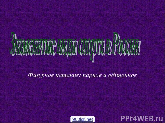 Фигурное катание: парное и одиночное 900igr.net