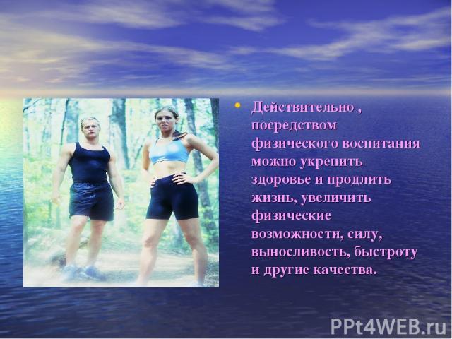 реферат на тему основные понятие физического воспитания Артем Горбунов погиб