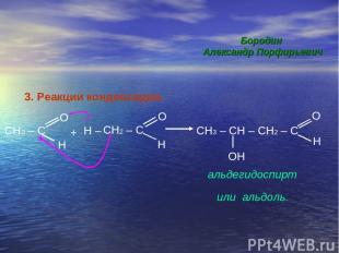 3. Реакции конденсации. CH3 – C O H + CH2 – C H – O H CH3 – CH – CH2 – C O H OH