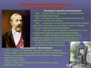 Бородин Александр Порфирьевич 12.09.1883 – 27.02. 1887. Основные научные достиже