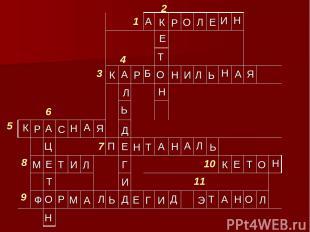 1 2 3 4 5 6 7 8 9 10 11 А А А А А А А А К К А К К Р Р Р Р О О О О О Л Л Л Л Л Л