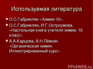 Используемая литература О.С.Габриелян «Химия-10». О.С.Габриелян, И.Г.Остроумова.