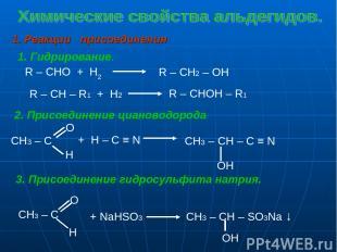 1. Реакции присоединения 1. Гидрирование. R – CHO + H2 R – CH2 – OH R – CH – R1