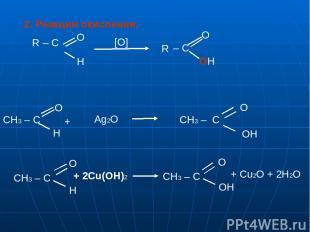 – C OH 2. Реакции окисления. R – C O O H [О] R CH3 – C O H + Ag2O O H CH3 – C O