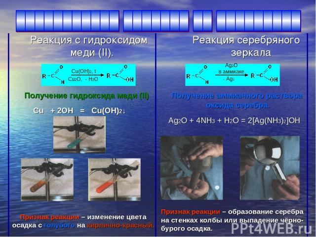 Реакция c гидроксидом меди (II). Реакция серебряного зеркала Сu(OH)2, t Cu2O, - H2O Ag2O в аммиаке - Ag↓ Получение гидроксида меди (II) Сu + 2ОН = Сu(ОН)2↓ Признак реакции – изменение цвета осадка с голубого на кирпично-красный. Получение аммиачного…