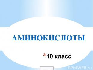 10 класс АМИНОКИСЛОТЫ 5klass.net