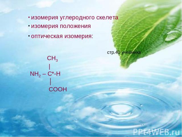оптическая изомерия: СН3 | NH2 – C*-Н ׀ СООН изомерия углеродного скелета изомерия положения стр.40 учебника