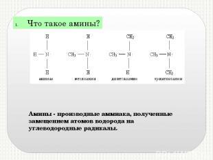 Амины - производные аммиака, полученные замещением атомов водорода на углеводоро