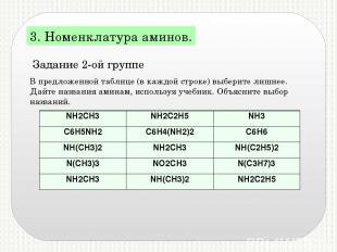 3. Номенклатура аминов. Задание 2-ой группе В предложенной таблице (в каждой стр