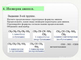 4. Изомерия аминов. Задание 3-ей группе. Изучите предложенные структурные формул