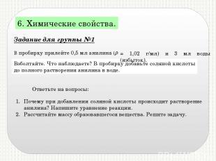 6. Химические свойства. Задание для группы №1 В пробирку прилейте 0,5 мл анилина