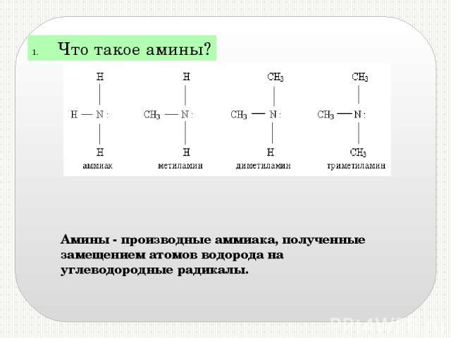 Амины - производные аммиака, полученные замещением атомов водорода на углеводородные радикалы. Что такое амины?
