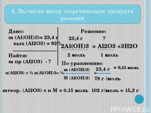 4. Вычисли массу теоретическую продукта реакции Дано: m (Al(OH)3)= 23,4 г ω вых