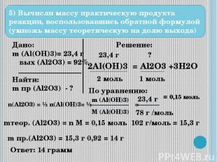 5) Вычисли массу практическую продукта реакции, воспользовавшись обратной формул