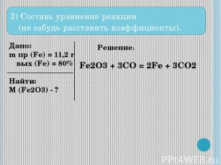 3) Составь уравнение реакции (не забудь расставить коэффициенты). Дано: m пр (Fe