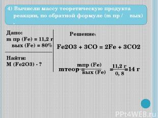 4) Вычисли массу теоретическую продукта реакции, по обратной формуле (m пр / ω в