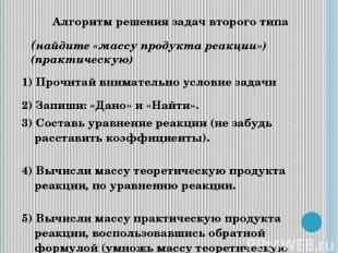 1) Прочитай внимательно условие задачи 2) Запиши: «Дано» и «Найти». 3) Составь у