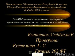 Министерство Здравоохранения Республики Казахстан Южно-Казахстанская Фармацевтич