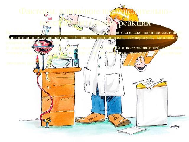 Повышение щелочности среды (возрастание рН) снижает величину потенциала (и окислительные свойства) окислителя и восстановителя, увеличивая его восстановительные свойства. Уменьшение значения рН (увеличение концентрации Н+ ионов) приводит, наоборот, …