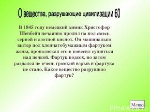 В 1845 году немецкий химик Христофор Шенбейн нечаянно пролил на пол смесь серной