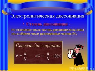 Электролитическая диссоциация Степень диссоциации - это отношение числа частиц,