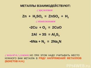МЕТАЛЛЫ ВЗАИМОДЕЙСТВУЮТ: С КИСЛОТАМИ Zn + H2SO4 = ZnSO4 + H2 С НЕМЕТАЛЛАМИ 2Cu +