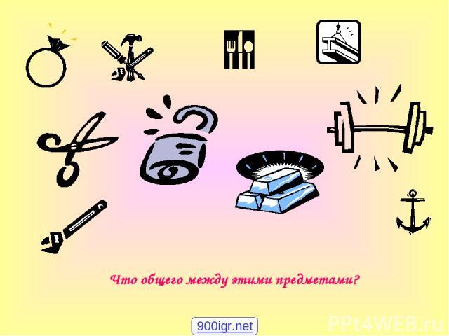 Что общего между этими предметами? 900igr.net