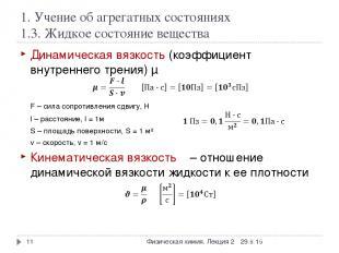 1. Учение об агрегатных состояниях 1.3. Жидкое состояние вещества Динамическая в