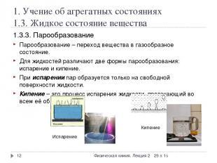 1. Учение об агрегатных состояниях 1.3. Жидкое состояние вещества 1.3.3. Парообр