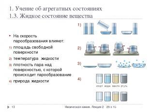 1. Учение об агрегатных состояниях 1.3. Жидкое состояние вещества На скорость па