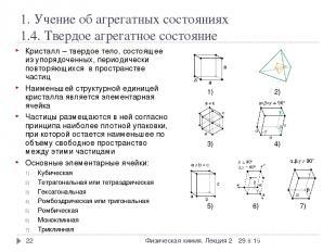 1. Учение об агрегатных состояниях 1.4. Твердое агрегатное состояние * Физическа