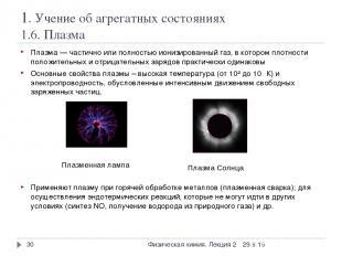 1. Учение об агрегатных состояниях 1.6. Плазма Плазма— частично или полностью и