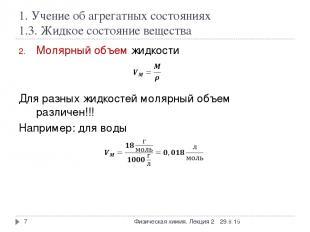 1. Учение об агрегатных состояниях 1.3. Жидкое состояние вещества Молярный объем