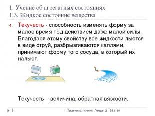 1. Учение об агрегатных состояниях 1.3. Жидкое состояние вещества Текучесть - сп