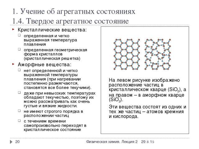 1. Учение об агрегатных состояниях 1.4. Твердое агрегатное состояние * Физическая химия. Лекция 2 * Кристаллические вещества: определенная и четко выраженная температура плавления определенная геометрическая форма кристаллов (кристаллическая решетка…