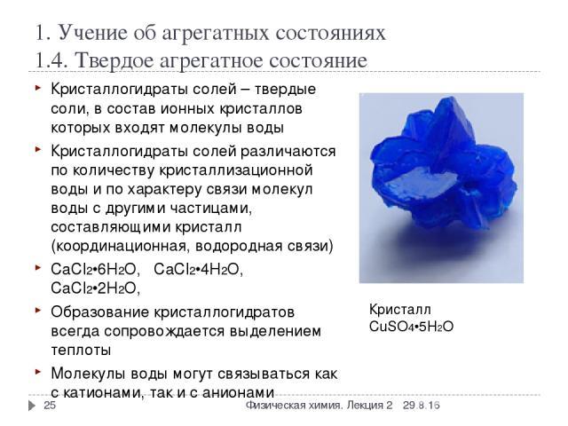1. Учение об агрегатных состояниях 1.4. Твердое агрегатное состояние * Физическая химия. Лекция 2 * Кристаллогидраты солей – твердые соли, в состав ионных кристаллов которых входят молекулы воды Кристаллогидраты солей различаются по количеству крист…