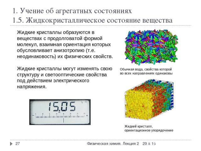 1. Учение об агрегатных состояниях 1.5. Жидкокристаллическое состояние вещества * Физическая химия. Лекция 2 * Жидкие кристаллы образуются в веществах с продолговатой формой молекул, взаимная ориентация которых обусловливает анизотропию (т.е. неодин…