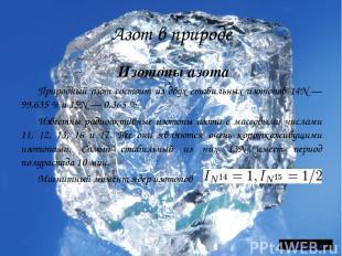 Азот в природе Изотопы азота Природный азот состоит из двух стабильных изотопов