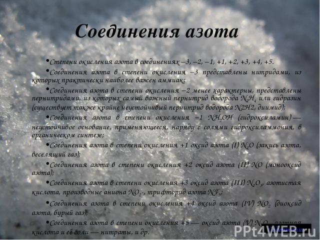 Соединения азота Степени окисления азота в соединениях −3, −2, −1, +1, +2, +3, +4, +5. Соединения азота в степени окисления −3 представлены нитридами, из которых практически наиболее важен аммиак; Соединения азота в степени окисления −2 менее характ…