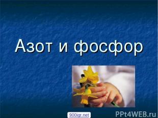 Азот и фосфор 900igr.net