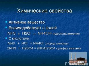 Химические свойства Активное вещество Взаимодействует с водой NH3 + H2O ↔ NH4OH