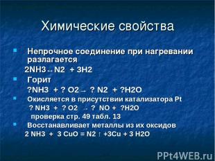 Химические свойства Непрочное соединение при нагревании разлагается 2NH3↔N2 + 3H
