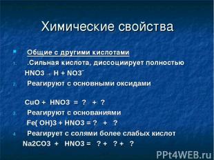 Химические свойства Общие с другими кислотами .Сильная кислота, диссоциирует пол