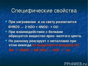 Специфические свойства При нагревании и на свету разлагается 4HNO3 ↔ 2 H2O + 4NO